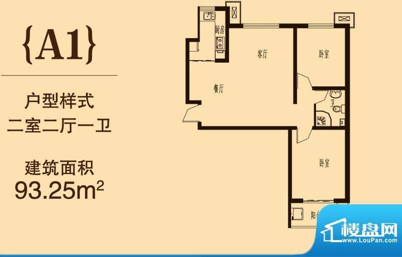 珠峰国际花园三期户型图A1户型面积:93.25平米