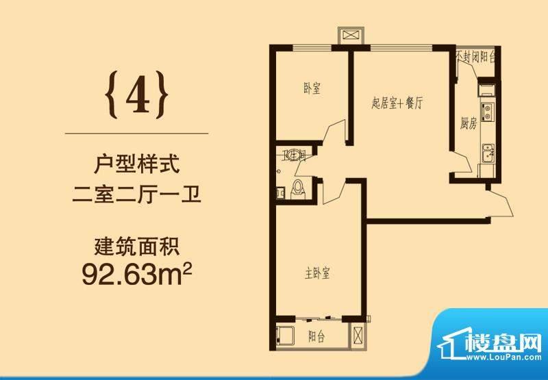 珠峰国际花园三期户型图4户型 面积:92.63平米