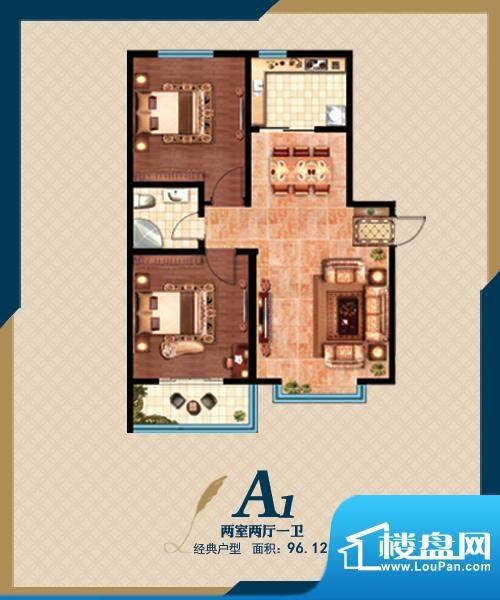 龙海新区户型图A1户型 2室2厅1面积:96.12平米