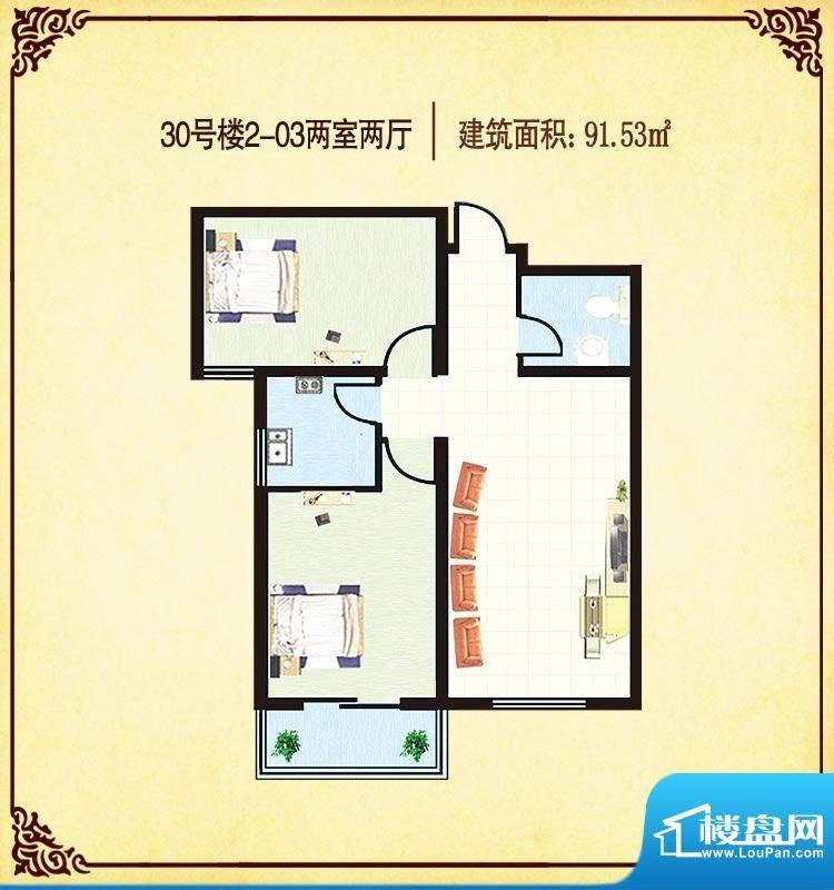 龙海新区户型图30号楼2-03户型面积:91.53平米