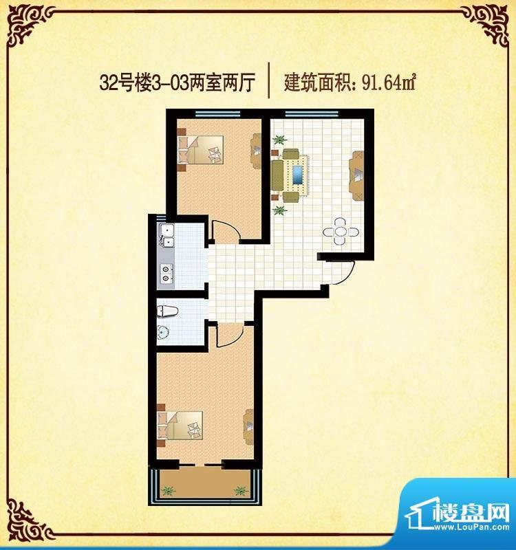 龙海新区户型图32号楼3-03户型面积:91.64平米