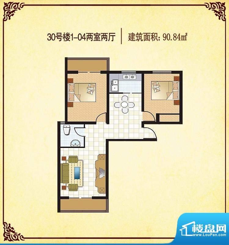 龙海新区户型图30号楼1-04户型面积:90.84平米
