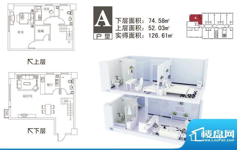 魔方青年墅户型图A户型 3室2厅面积:126.61平米