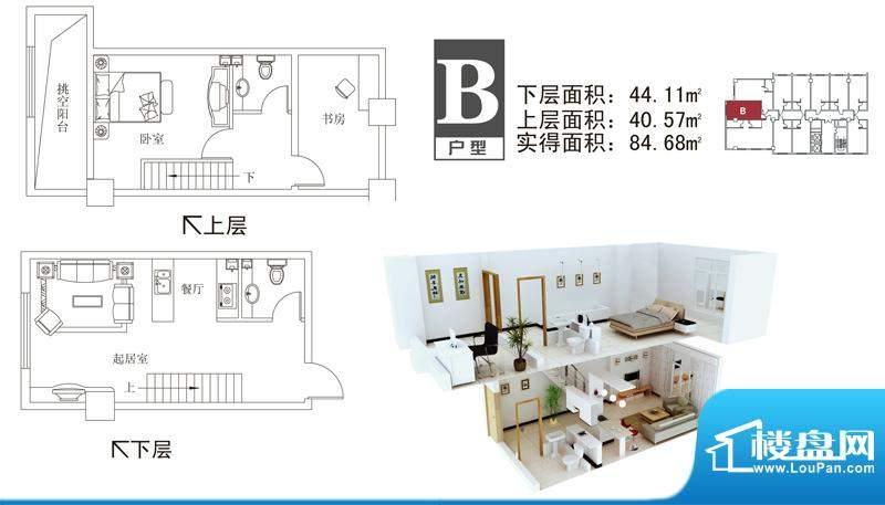 魔方青年墅户型图B户型 1室2厅面积:84.68平米