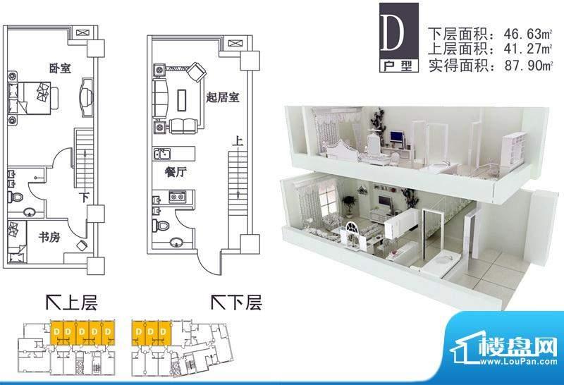魔方青年墅户型图D户型 1室2厅面积:87.90平米