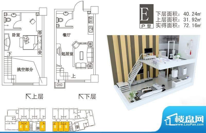 魔方青年墅户型图E户型 1室2厅面积:72.16平米