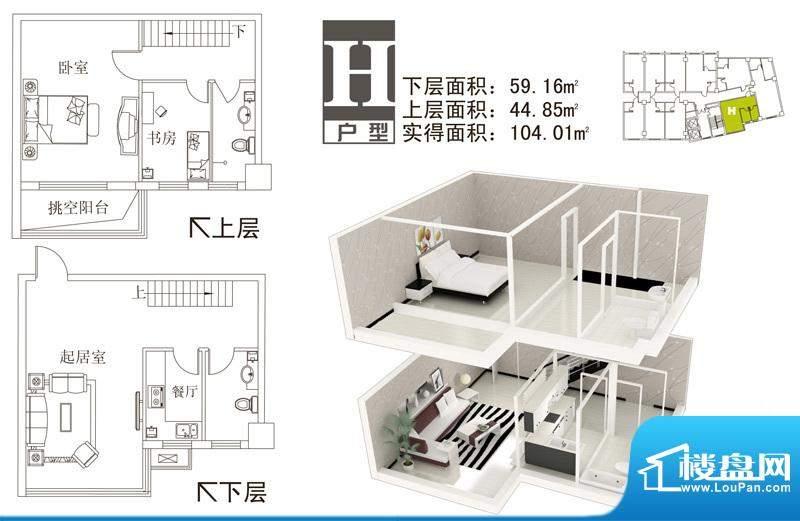 魔方青年墅户型图H户型 2室2厅面积:104.01平米