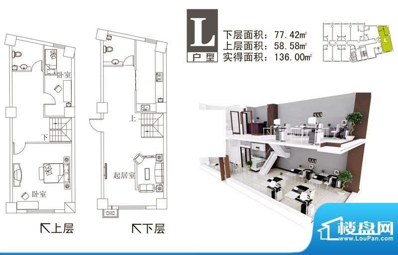 魔方青年墅户型图L户型 2室2厅面积:136.00平米