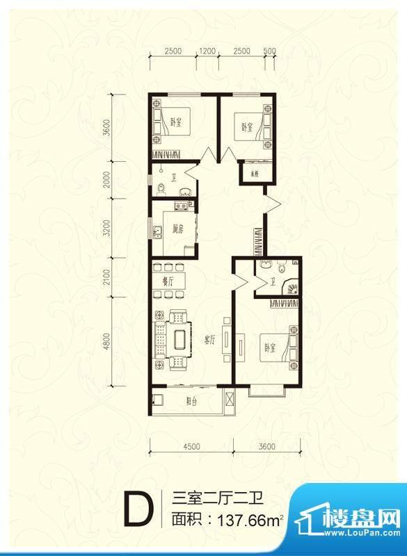 芝兰明仕二期户型图户型D(已售面积:137.66平米