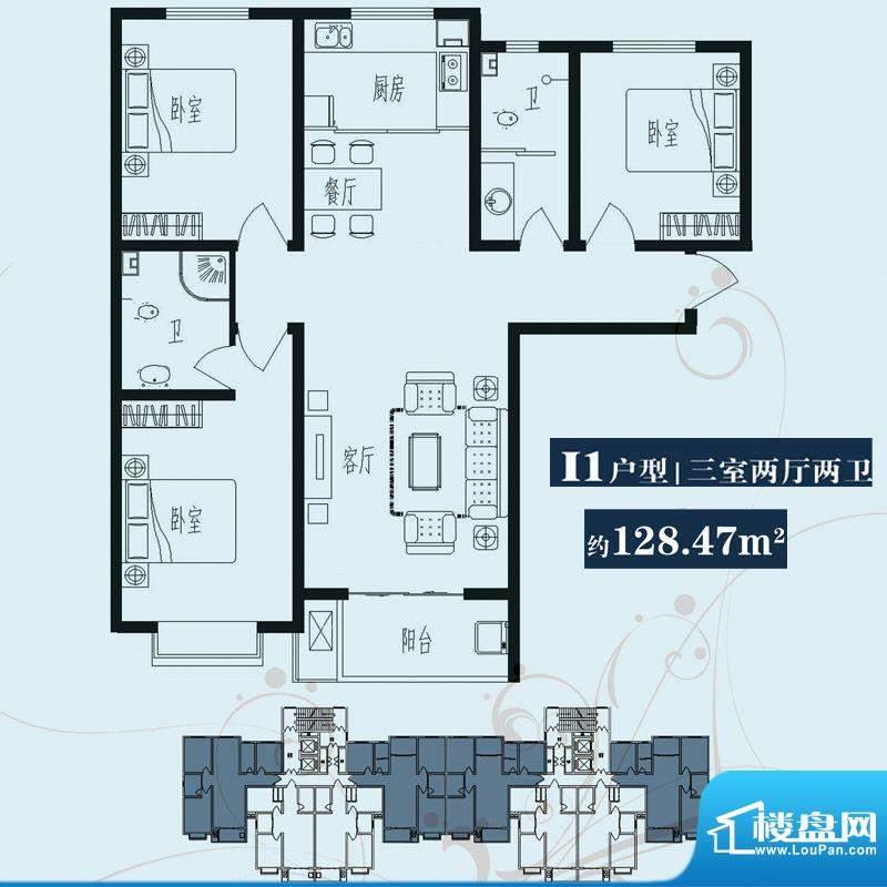 北部时光户型图9号楼 I1户型面积:128.47平米