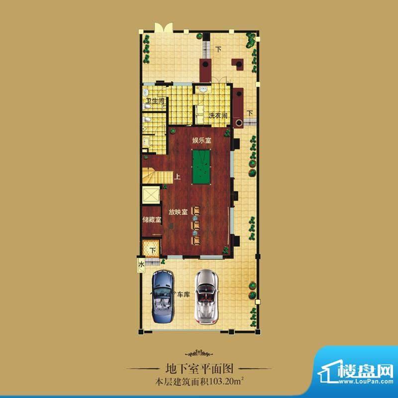 天山龙湖世界户型图联排别墅 地面积:103.20平米