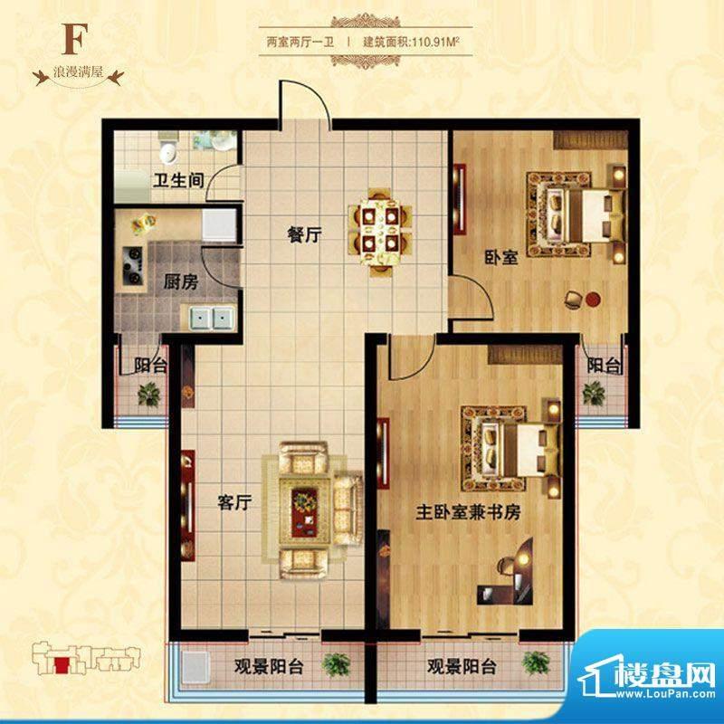 西引利户型图F户型 2室2厅1卫1面积:110.91平米