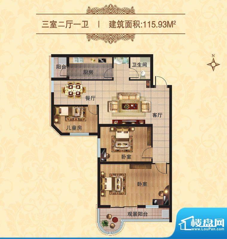 西引利户型图B户型 3室2厅1卫1面积:115.93平米