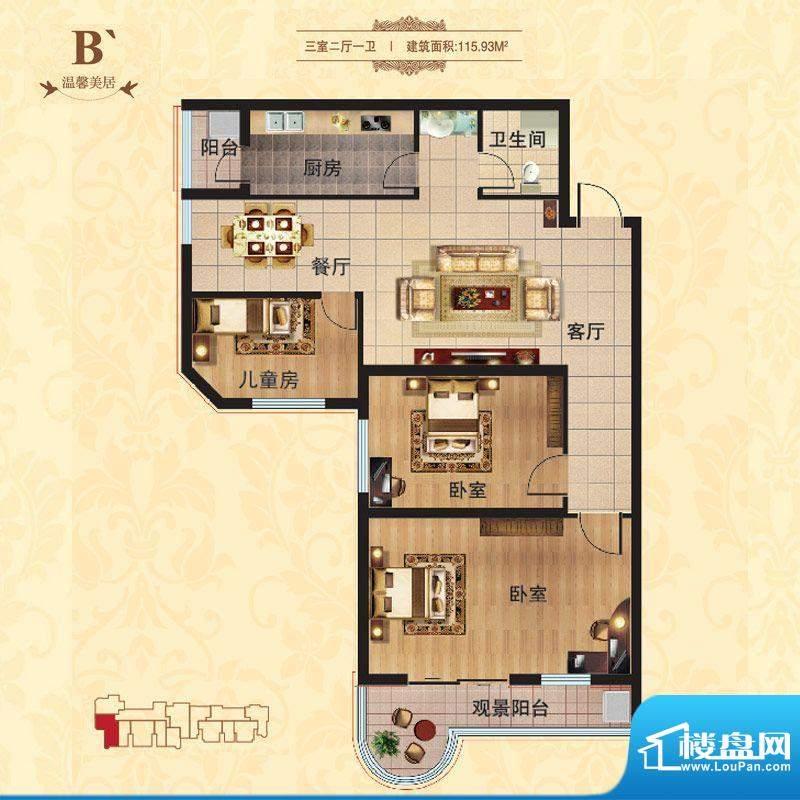 西引利户型图B1户型 3室2厅1卫面积:115.93平米