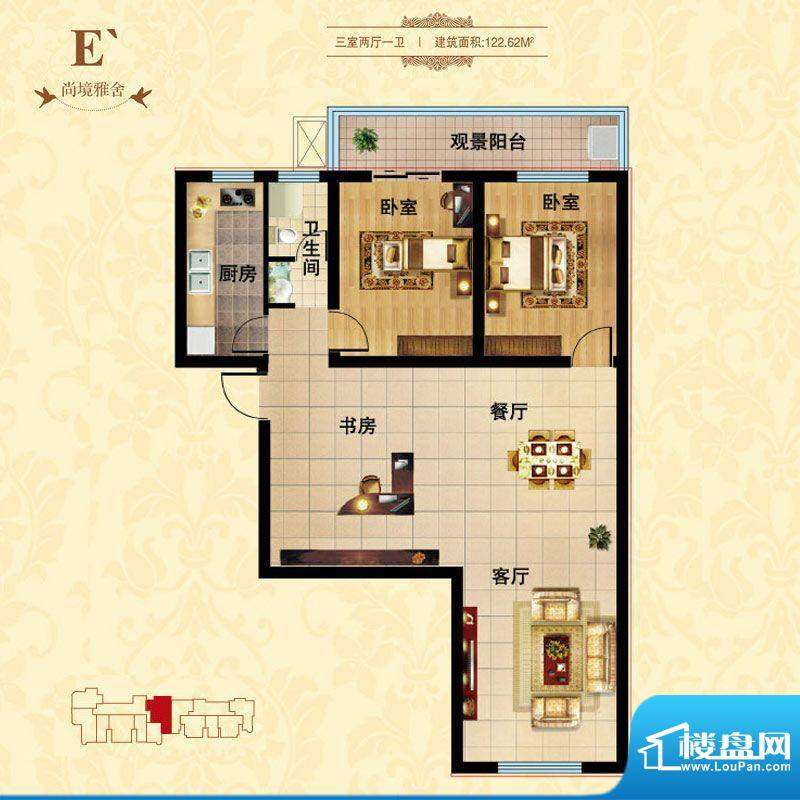 西引利户型图E1户型 3室2厅1卫面积:122.62平米
