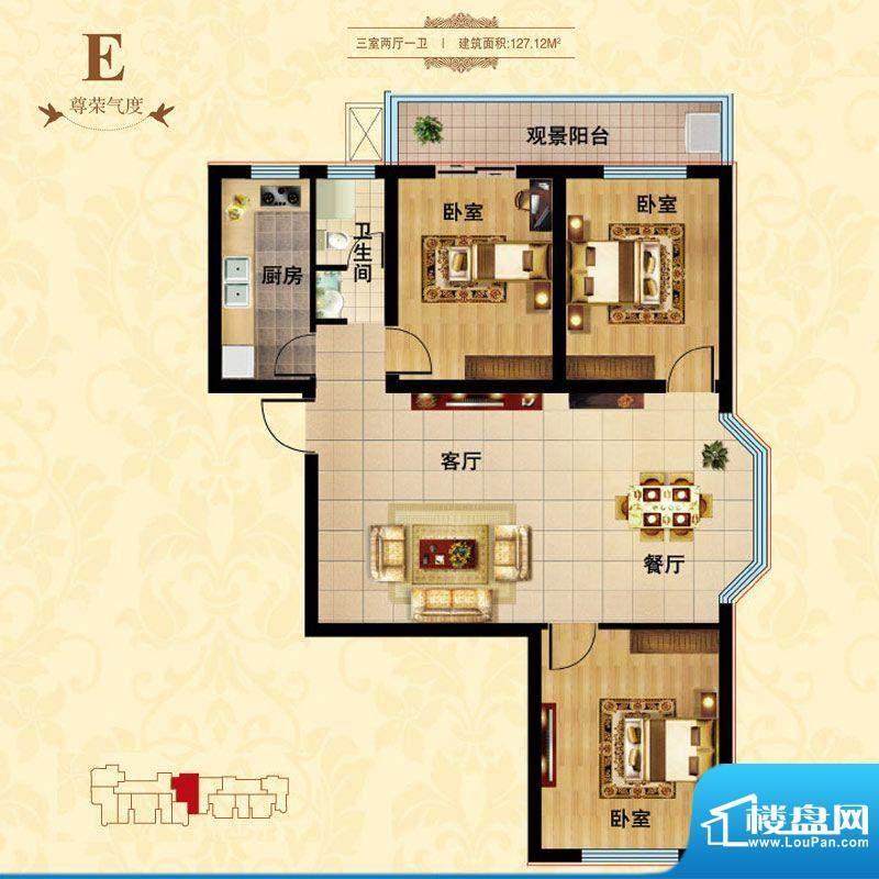 西引利户型图E户型(售完) 3室面积:127.12平米