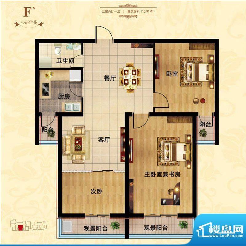 西引利户型图F1户型 3室2厅1卫面积:110.91平米