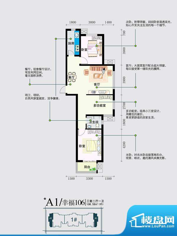 天地荣域户型图1#2#3#4#A1户型面积:106.00平米