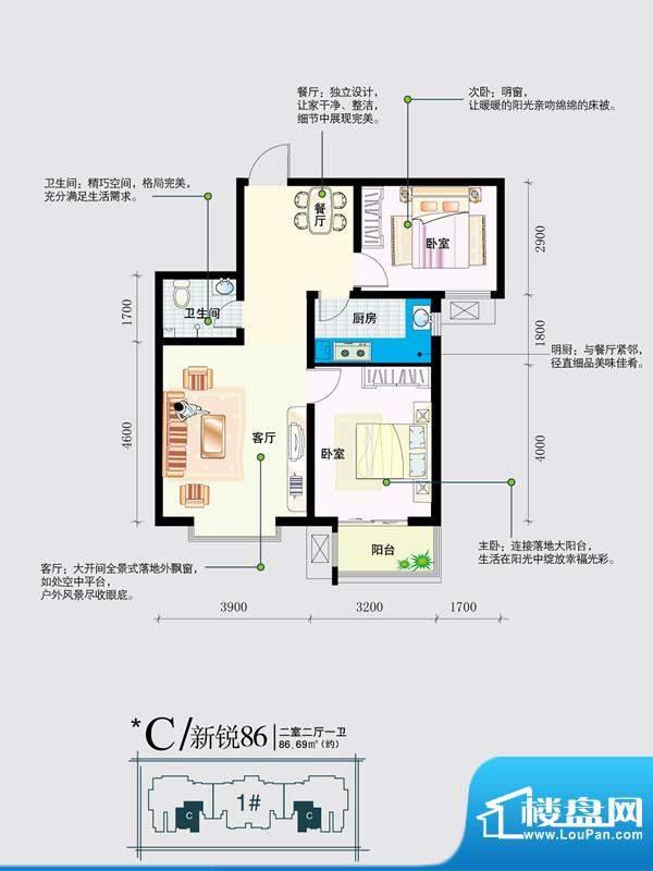 天地荣域户型图1#2#3#4#C户型2面积:86.00平米