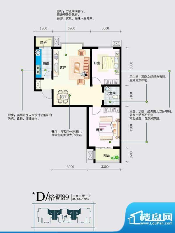 天地荣域户型图1#2#3#4#D户型2面积:89.00平米