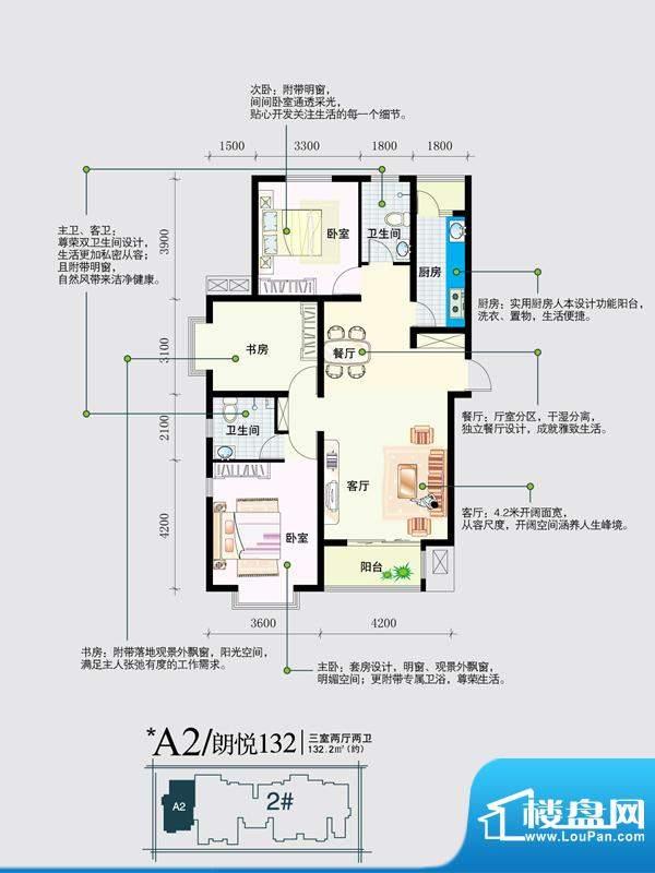 天地荣域户型图1#2#3#4#A2户型面积:132.00平米