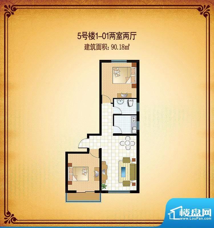 龙海南苑户型图5号楼1-01户型 面积:90.18平米