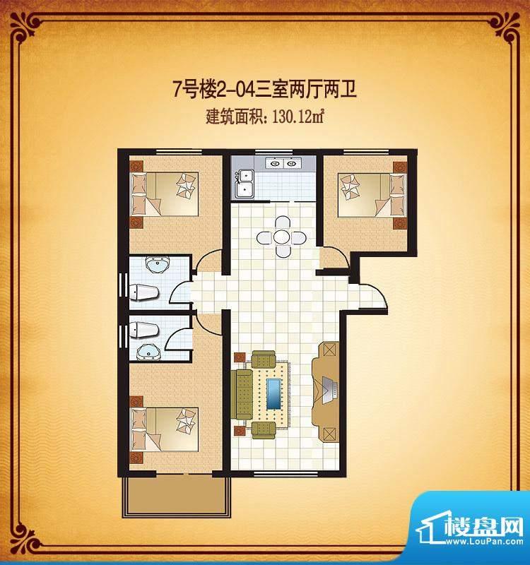 龙海南苑户型图7号楼2-04户型 面积:130.12平米