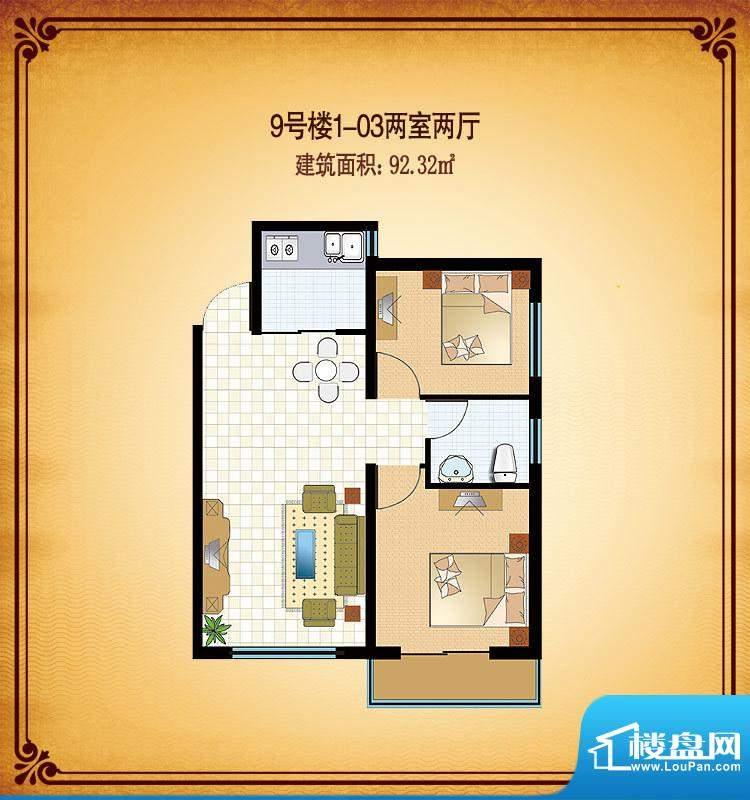 龙海南苑户型图9号楼1-03户型 面积:92.32平米