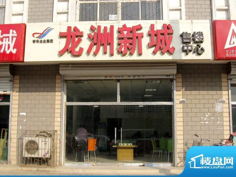 龙洲新城外景图售楼部