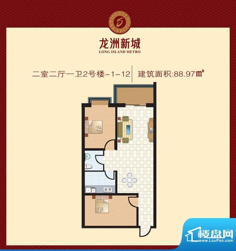 龙洲新城户型图2号楼-1-12 2室面积:88.97平米