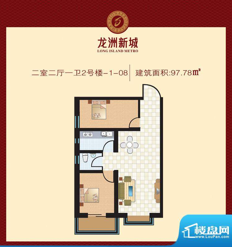 龙洲新城户型图2号楼-1-08 2室面积:97.78平米