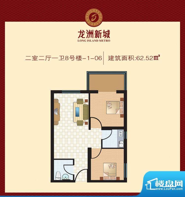 龙洲新城户型图8号楼-1-06 2室面积:62.52平米