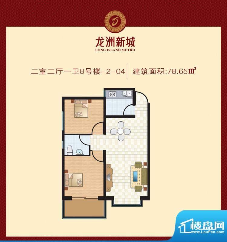 龙洲新城户型图8号楼-2-04 2室面积:78.65平米