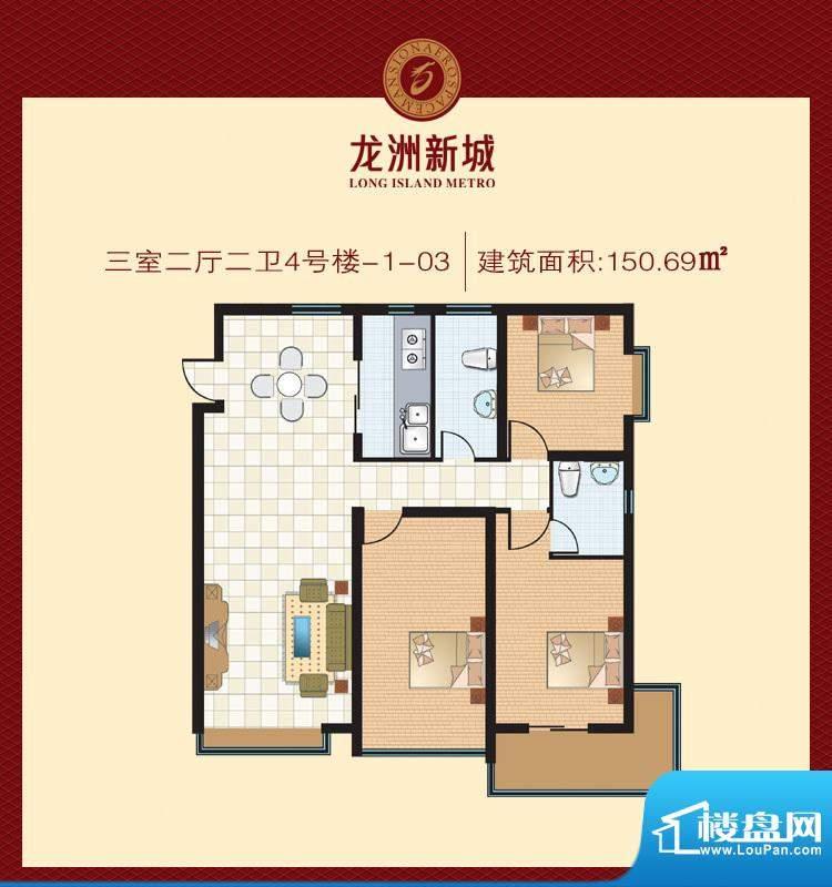龙洲新城户型图4号楼1-03户型图面积:150.69平米