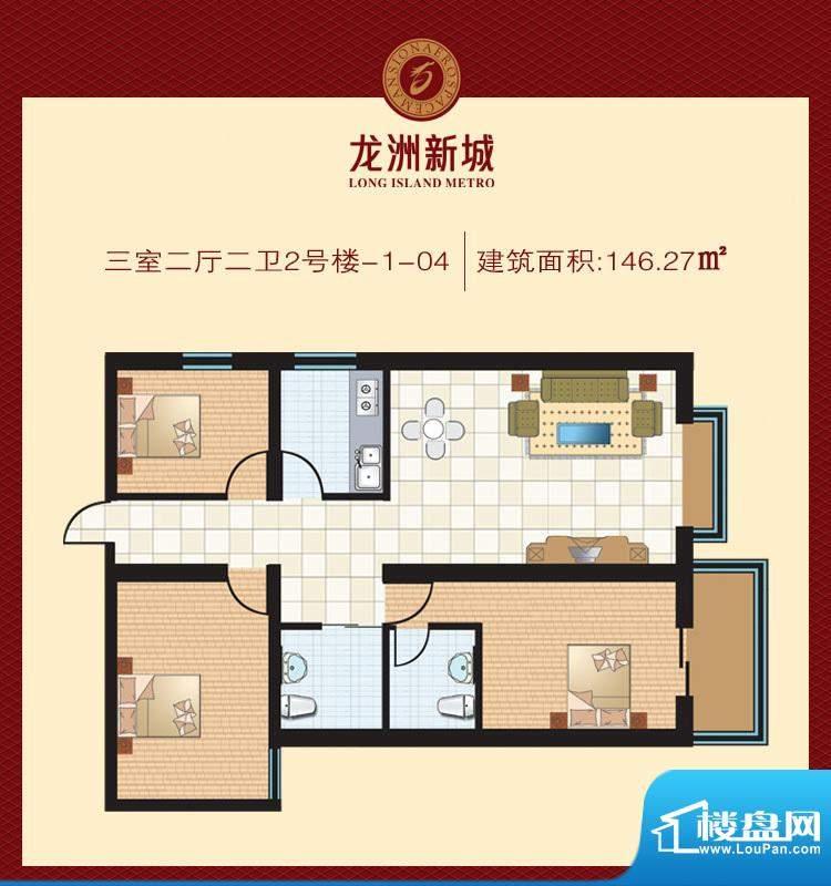 龙洲新城户型图2号楼-1-04户型面积:146.27平米