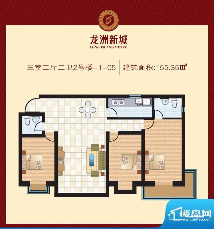 龙洲新城户型图2号楼-1-05户型面积:155.35平米