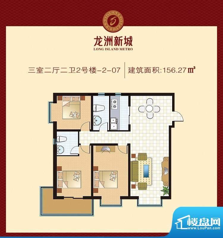 龙洲新城户型图3号楼-2-07户型面积:156.27平米