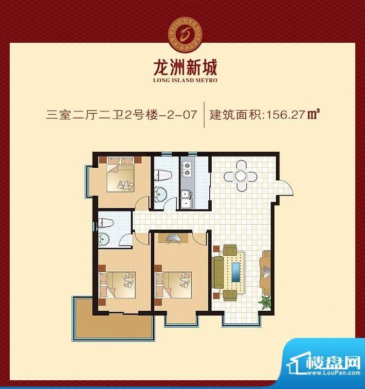 龙洲新城户型图2号楼-2-07户型面积:156.27平米