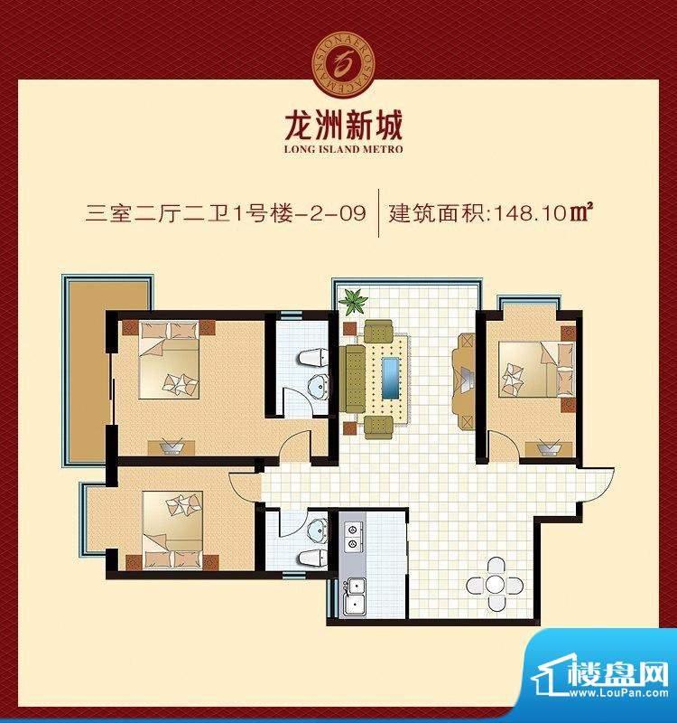 龙洲新城户型图1号楼-2-09户型面积:148.10平米