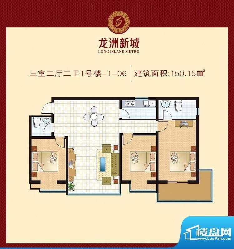 龙洲新城户型图1号楼-1-06户型面积:150.15平米