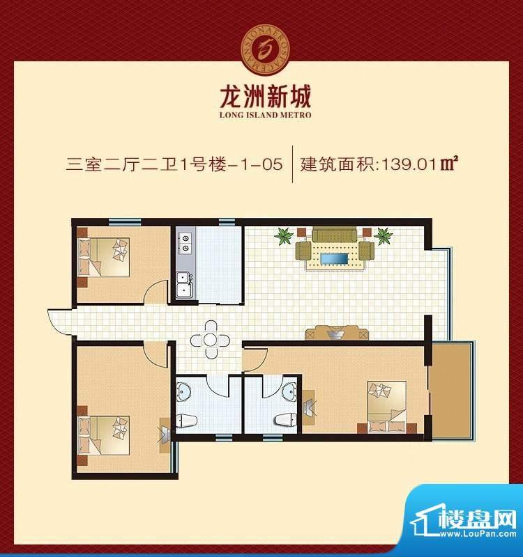 龙洲新城户型图1号楼-1-05户型面积:139.01平米
