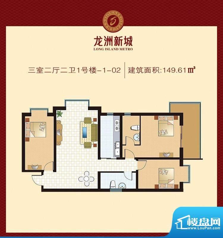 龙洲新城户型图1号楼-1-02 3室面积:149.61平米