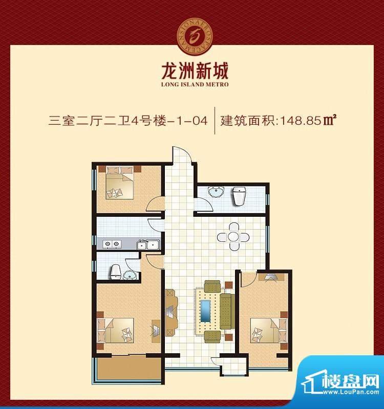 龙洲新城户型图4号楼-1-04户型面积:148.85平米