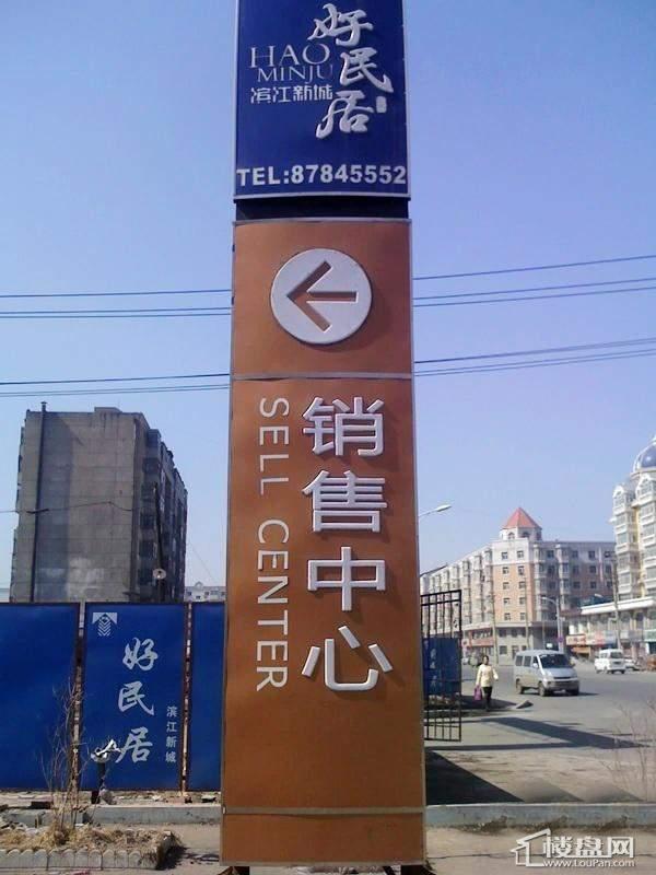 接待中心路牌(2010.4.17)