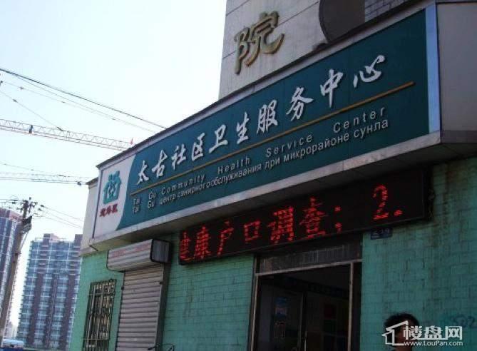 二期西侧紧邻的太古卫生服务中心10.08.16