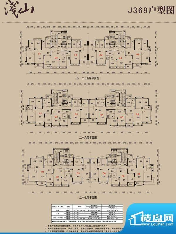 益阳碧桂园J369(6#)面积:0.00m平米