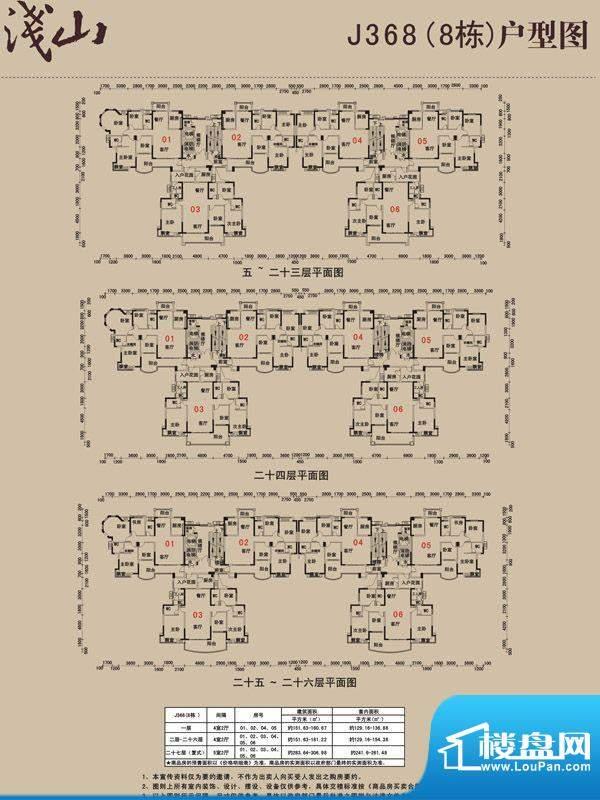 益阳碧桂园J368--3 面积:0.00m平米
