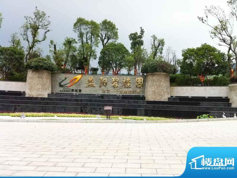 益陽碧桂園