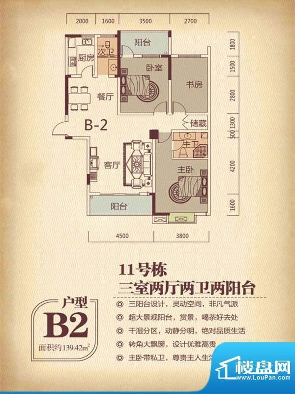国色天香11栋B2户型面积:139.42m平米