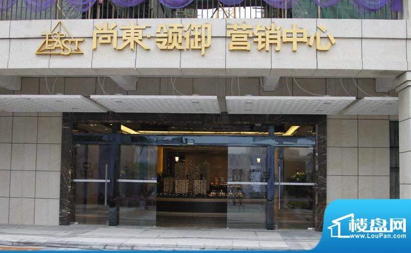 尚东领御实景图销售中心门口